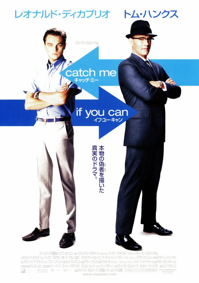 キャッチ・ミー・イフ・ユー・キャン(Catch Me If You Can)