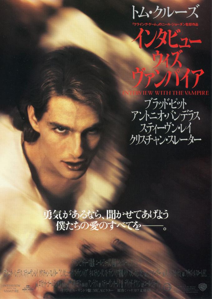 インタビュー・ウィズ・ヴァンパイア(Interview with the Vampire)