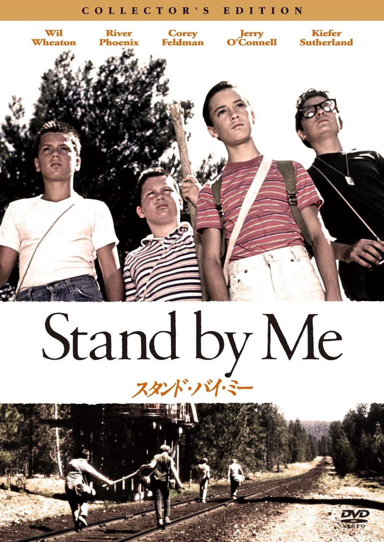 スタンド・バイ・ミー(Stand by Me)