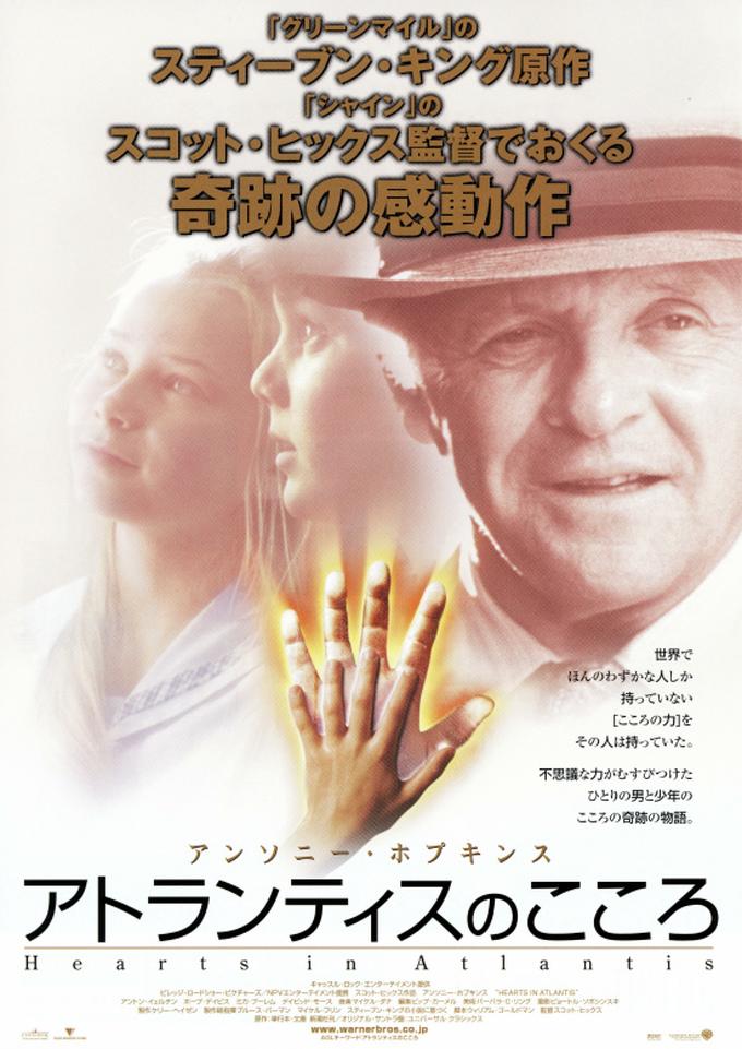 おすすめ映画 | アトランティスのこころ
