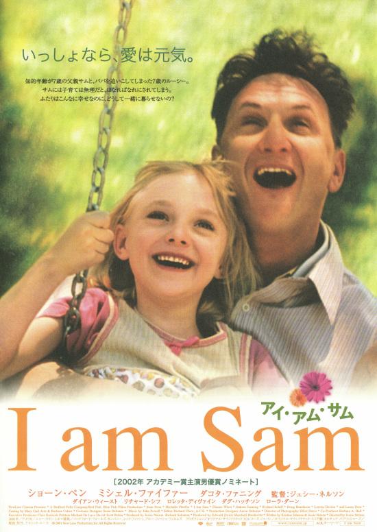 アイ・アム・サム(I am Sam)