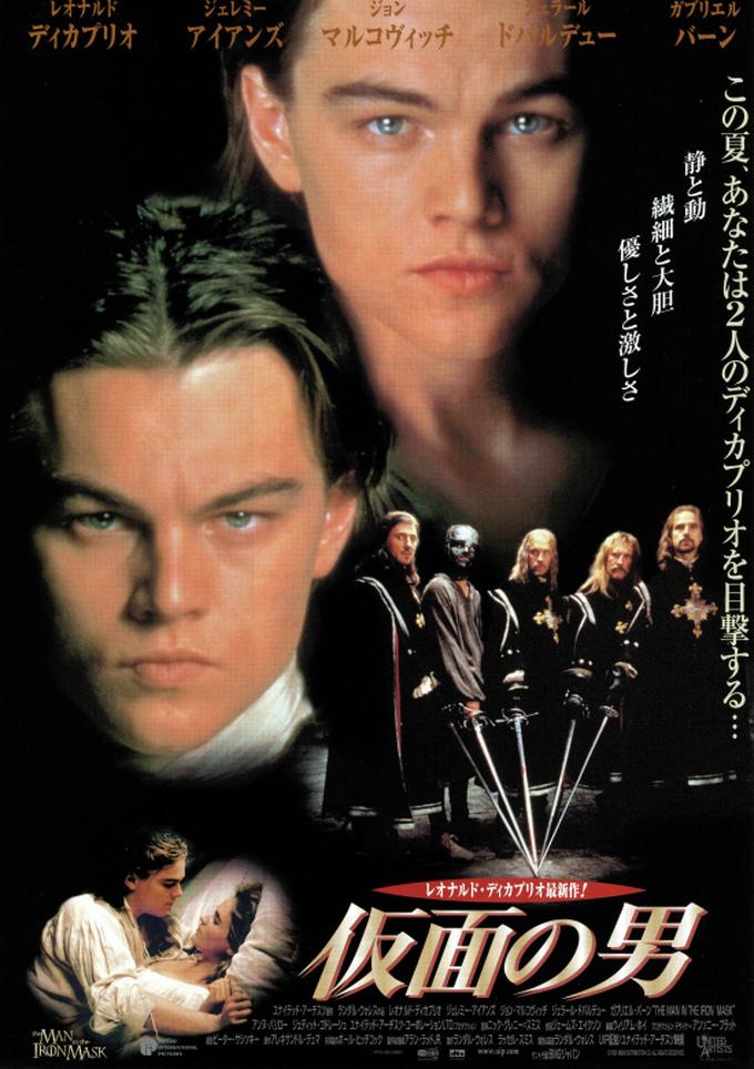 仮面の男(The Man in the Iron Mask)