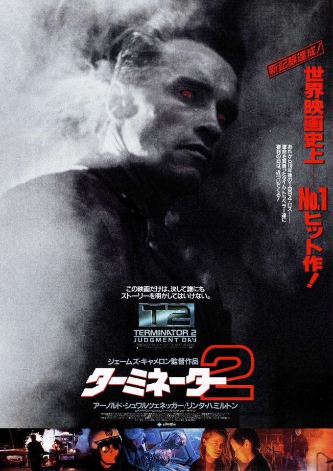 ターミネーター2(Terminator 2)