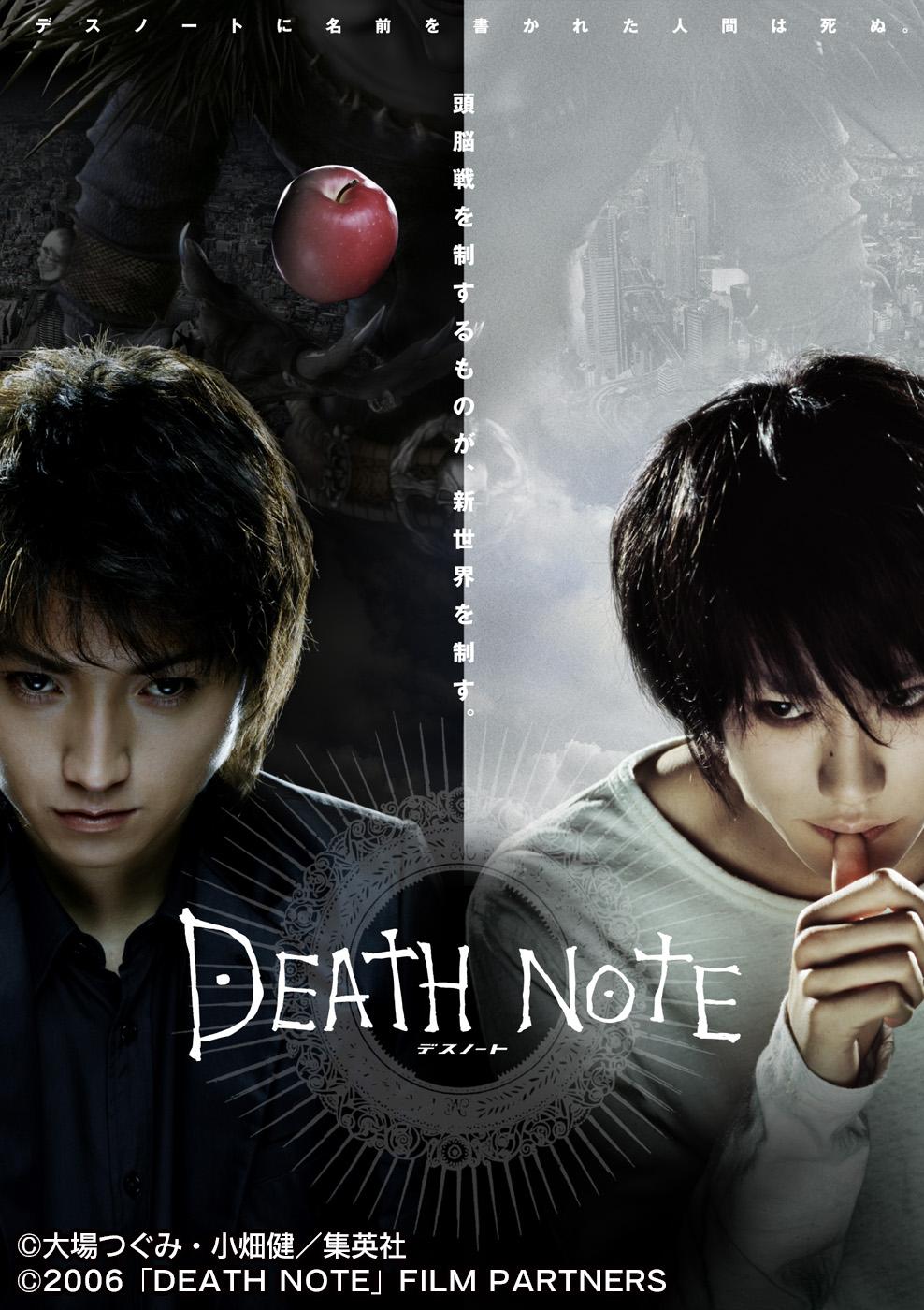 デスノート(DEATH NOTE) - 前編