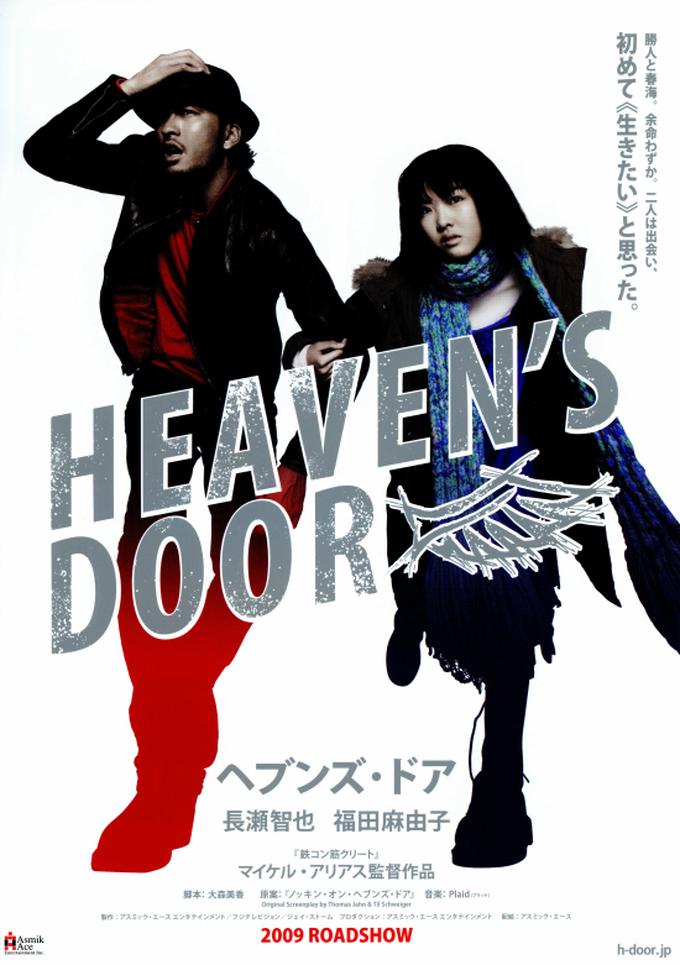 ヘブンズ・ドア(HEAVEN'S DOOR)