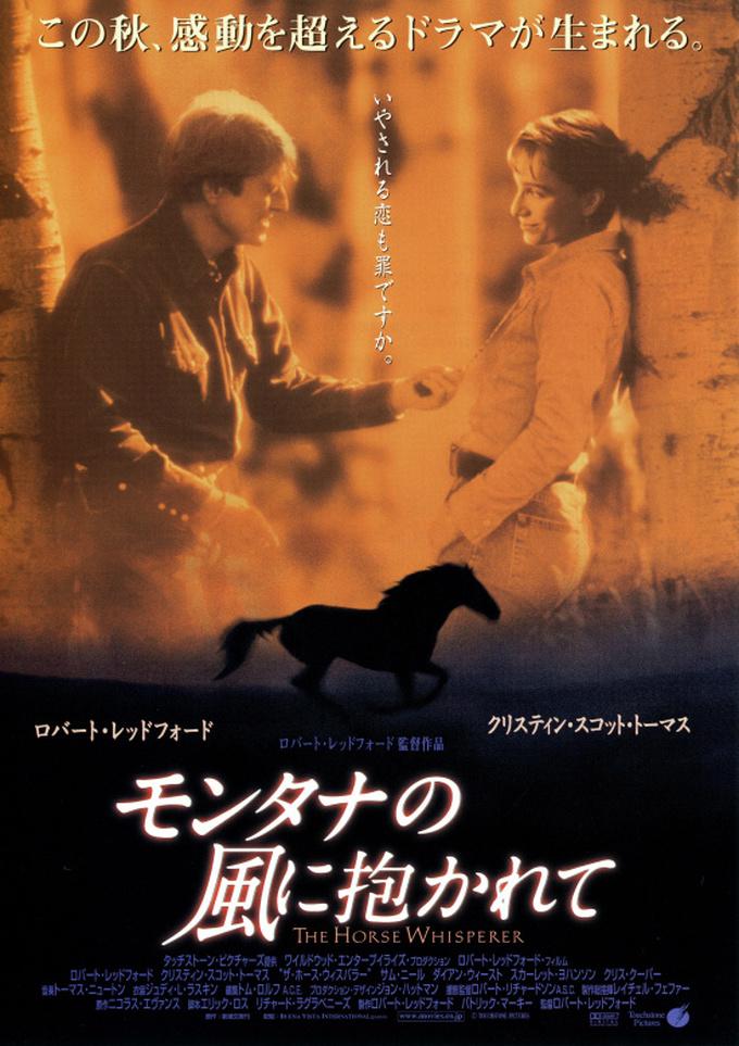 モンタナの風に抱かれて(The Horse Whisperer)