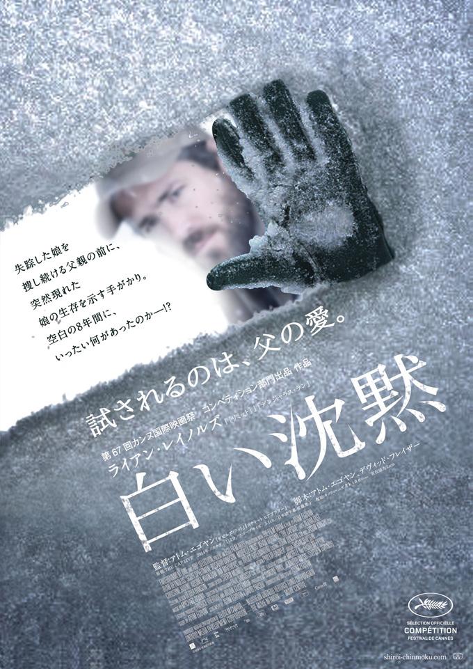 2015年10月16日公開のサスペンス映画『白い沈黙(THE CAPTIVE)』