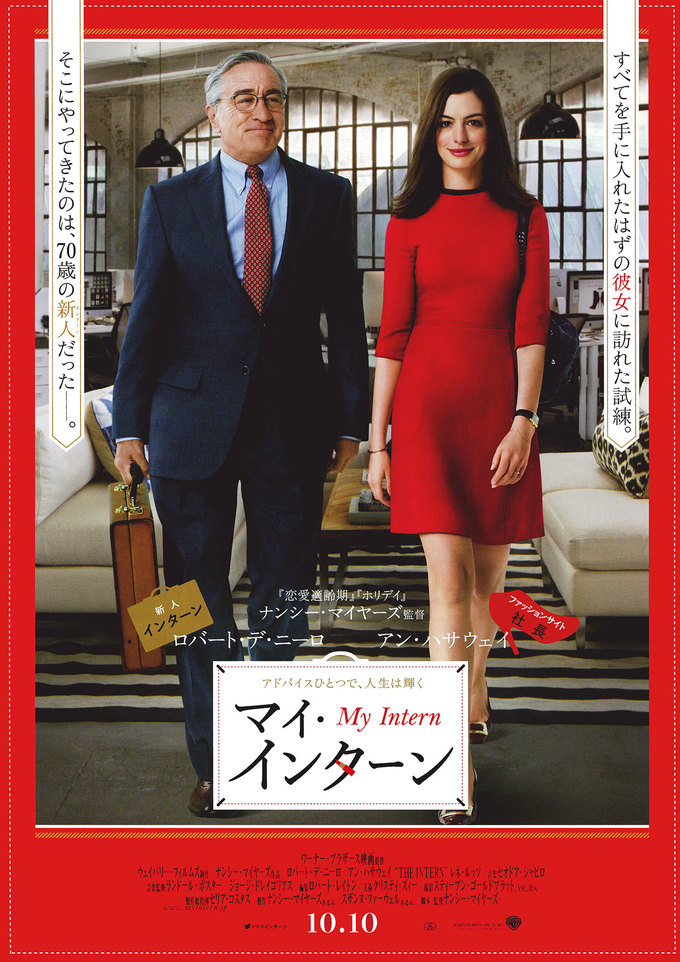 【2015】おすすめ映画 | マイ・インターン