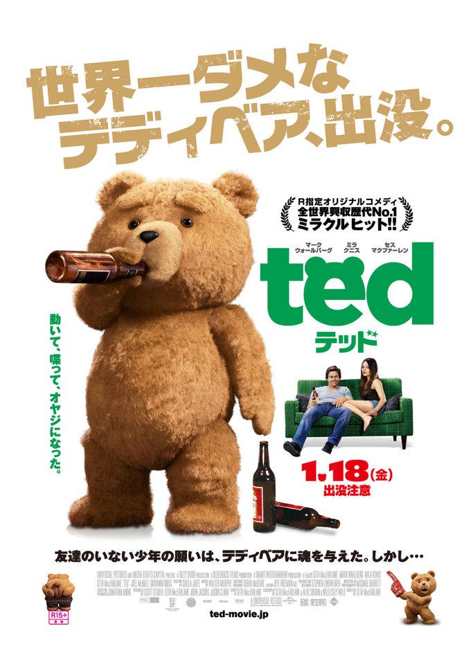 【爆笑】おすすめ映画 | テッド(Ted)