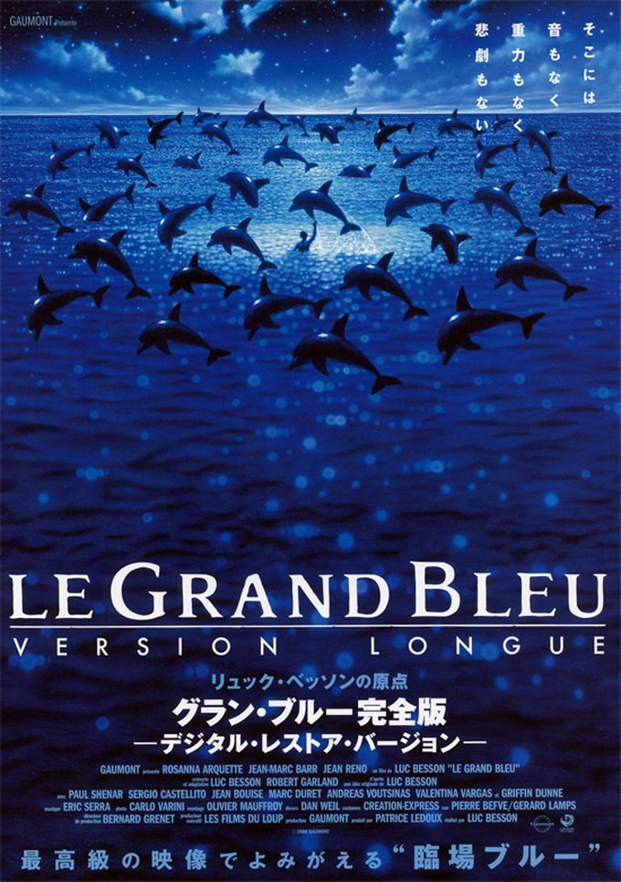 グラン・ブルー 完全版(Le Grand Bleu)