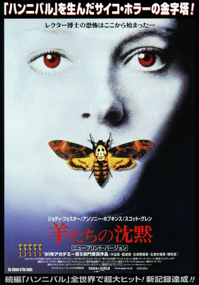 羊たちの沈黙(The Silence of the Lambs)