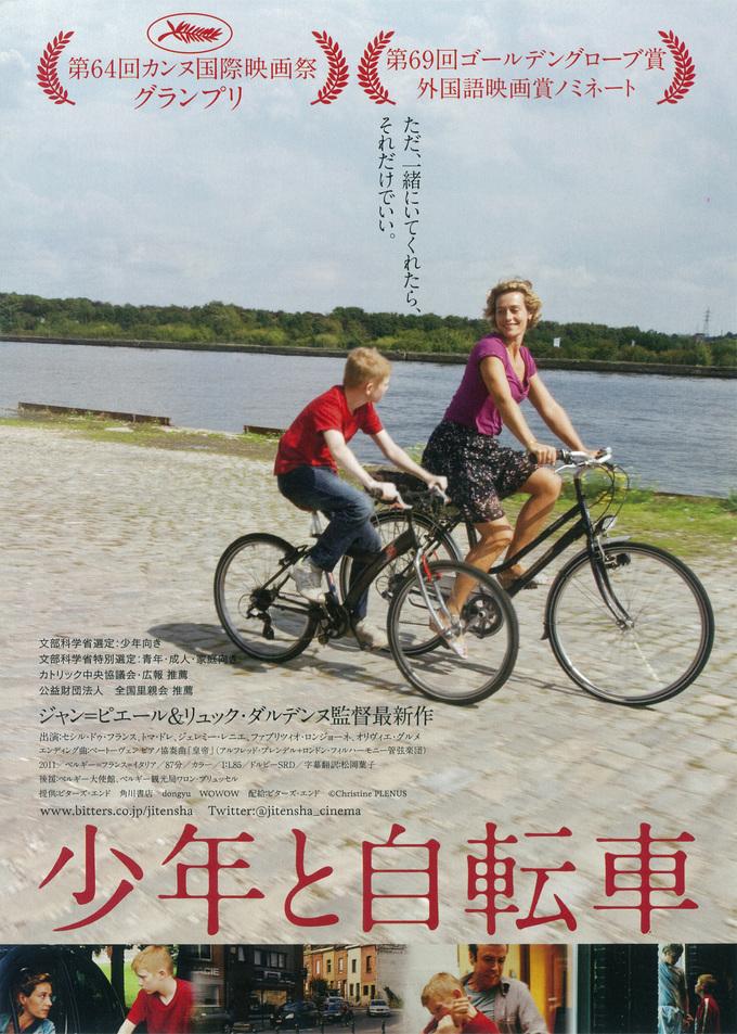 少年と自転車(Le gamin au vélo)