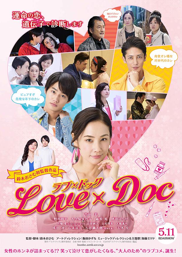 LOVE×DOC(ラブ×ドック)