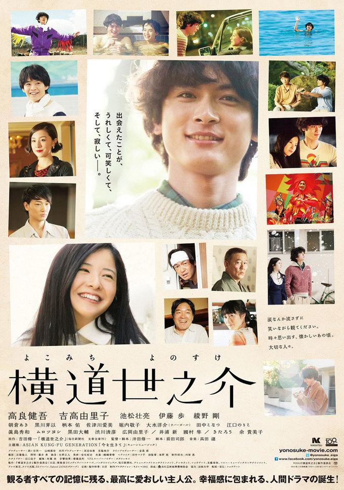 横道世之介(A Story of Yonosuke)