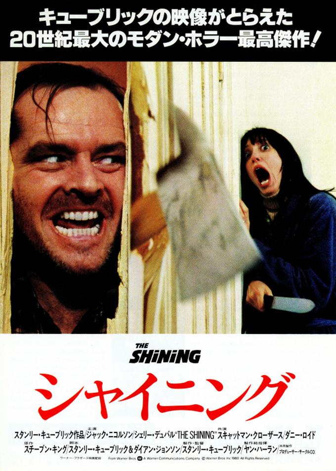 シャイニング(The Shining)