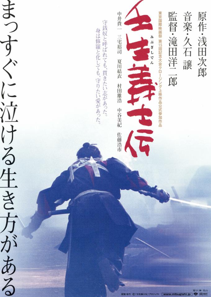 壬生義士伝(When the Last Sword Is Drawn)