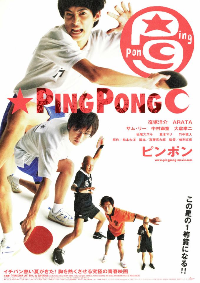 ピンポン(PING PONG)