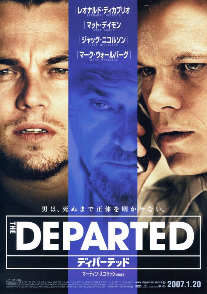 ディパーテッド(The Departed)