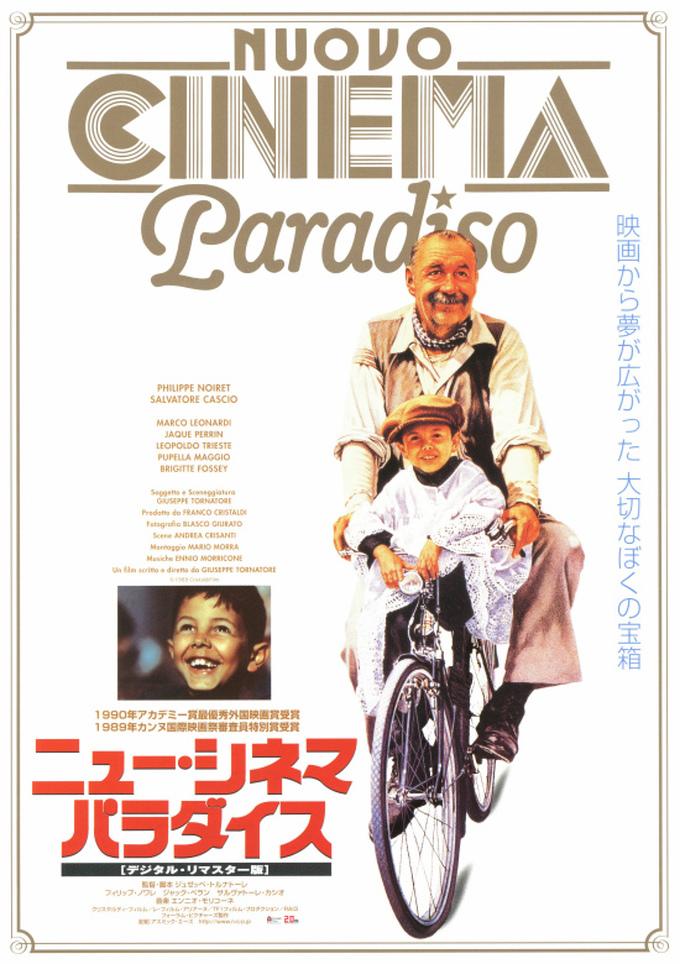 ニュー・シネマ・パラダイス(Nuovo_Cinema_Paradiso)