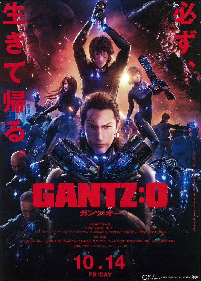 GANTZ : O(ガンツ : オー)
