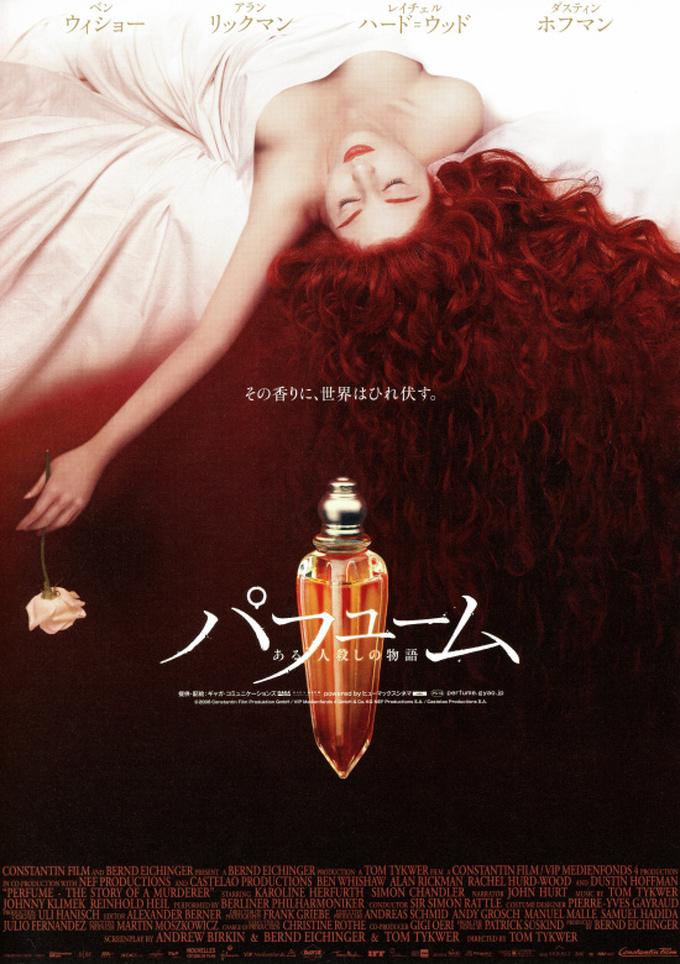 パフューム ある人殺しの物語(Perfume: The Story of a Murderer)